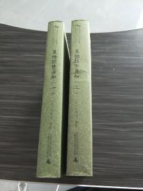 西樵历史文化文献丛书:皇极经世易知(全二册)