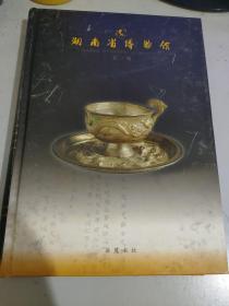 湖南省博物馆第三期