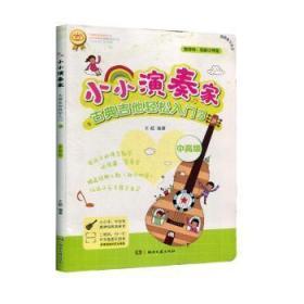 全新正版图书 小小演奏家 古典吉他轻松入门3 者_王超责_刘津 湖南文艺出版社 9787540493585只售正版图书