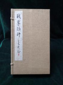 《我家琅轩》1函2册全 日本原版 1936年版 非卖品