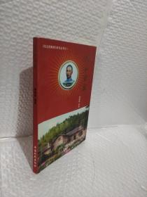 《毛主席像章》系列丛书之一   韶山日出
