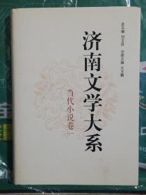 济南文学大系:当代小说卷(一)