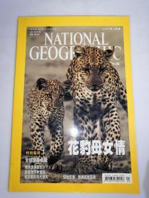 NATIONAL GEOGRAPHIC(国家地理) 中文版 2007 4