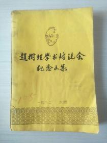 赵树理学术讨论会纪念文集