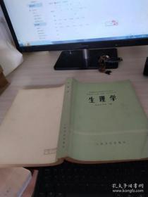 生理学 人民卫生出版