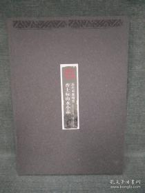 查士标山水小品 历代书画精赏 8开 全一盒 中国册页