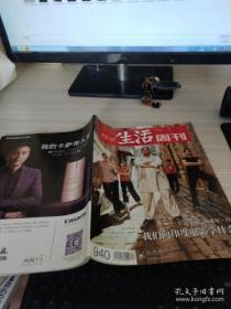 三联生活周刊2017 24