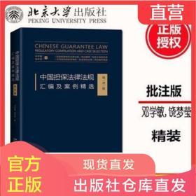 中国担保法律法规汇编及案例精选(批注版)北京大学出版社