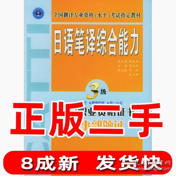 日语笔译综合能力