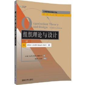 二手组织理论与设计(第12版)[美]理查德?L. 达夫特 著  王凤彬