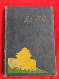 老北京日记 (内记中医笔记)