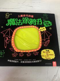 儿童多元创意魔法涂鸦书-神秘怪兽
