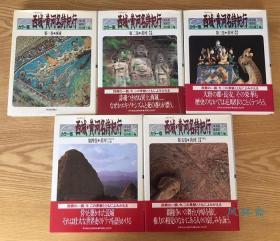 西域·黄河名诗纪行 日本编修 唐宋边塞诗名篇与风景人文写真