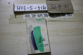 庐山旅游便览