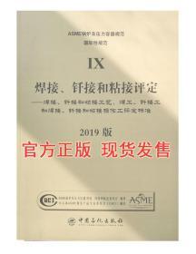 ASME中文版 BPVC-Ⅸ-2019焊接、钎接和粘接评定_2019版锅炉及压力容器规范