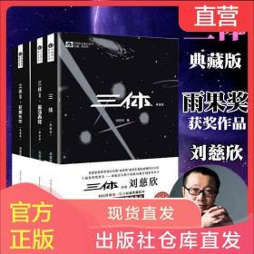 中国科幻基石丛书刘慈欣三体全集正版典藏版纪念版三体1+2+3全3册