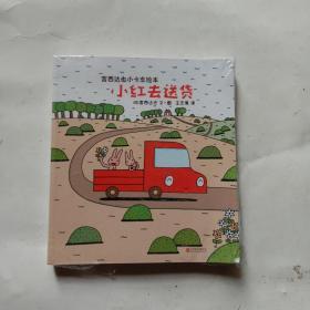 暖房子游乐园:宫西达也小卡车绘本(全5册)