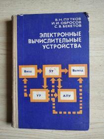 电子计算装置 俄文 精