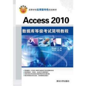 【欢迎代理下单】Access 2010数据库等级考试简明教程(高等学校应