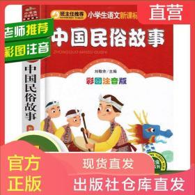 中国民俗故事注音版彩图正版中国古代民俗故事班主任推荐小学生语