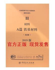 ASME2019中文版铁基材料_2019中文ASME铁基材料-ASME锅炉及压力容器规范