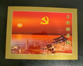 光辉的历程 纪念中国共产党成立八十周年 邮票 专题珍藏邮册
