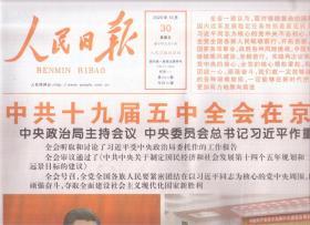 2020年10月30日    人民日报     中共十九届五中全会在京举行 将在第三届中国国际进口博览会开幕式上通过视频发表主旨演讲 中共中央30日上午举行新闻发布会 介绍党的十九届五中全会精神   共20版