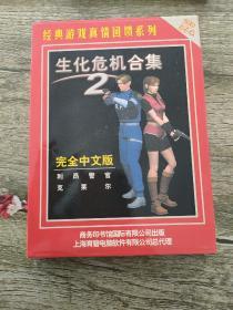 生化危机合集 2 经典游戏真情回馈系列【2CD】