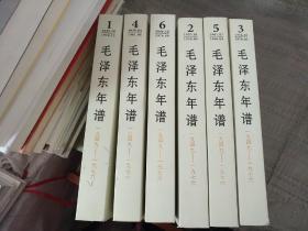 毛泽东年谱(1-6)
