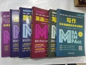 2020MBA、MEM、MPAcc、MPA等管理类联考综合能力数学新教材