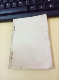 四清运动学习手册
