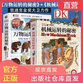 【正版包邮】机械运转的秘密+万物运转的秘密(套装共2册)儿童物理