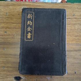 新约全书 官话和合译本