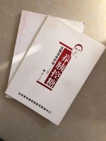 (没!有!下!册!)养胰控糖:五驾马车疗法(上册+日记) 少下册