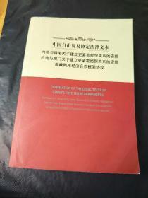 中国自由贸易协定法律文本 内地与香港关于建立更紧密经贸关系的安排 内地与澳门关于建立更紧密经贸关系的安排 海峡两岸经济合作框架协议
