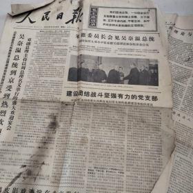 人民日报1975年11月12日