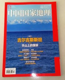 旧刊  中国国家地理 2020年3月 总第713期 吉尔吉斯斯坦(上)蝙蝠 冷古纳托 冲绳 水上雅丹