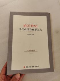 论21世纪当代中国马克思主义9787503564499    正版图书
