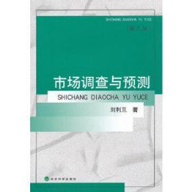 【欢迎代理下单】市场调查与预测(第三版)刘利兰 著经济科学出版