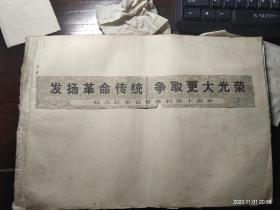 纪念红军长征胜利四十周年的纪念剪报一厚册,有主席像,各种地图,解放军将领的回忆等,十分珍贵。