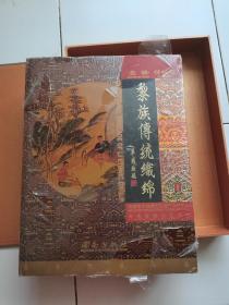 《黎族传统织锦》大16开.硬精装铜版纸彩印画册 .印量2000册.
