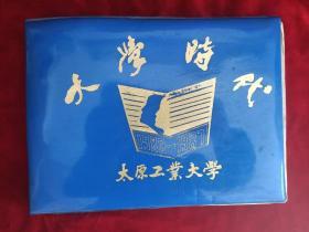 1987年太原工业大学毕业纪念册(有照片、同学留言)