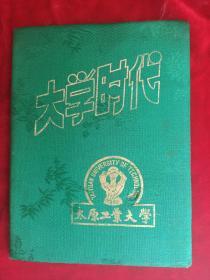 1991年太原工业大学毕业纪念册(有照片、同学留言)