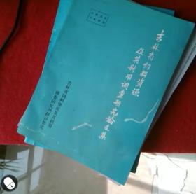 吉林省饲料资源及时利用调查研究论文集