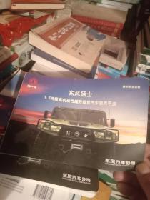 东风猛士1.5吨级高机动性越野载货汽车使用手册