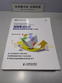 领域驱动设计:软件核心复杂性应对之道(英文版)