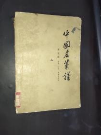 中国名菜谱 第十辑 福建 江西 安徽名菜点