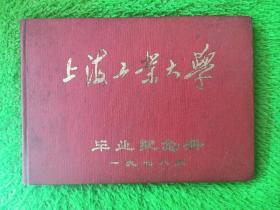 1982年上海工业大学毕业纪念册