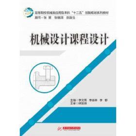 """【欢迎代理下单】机械设计课程设计(高等院校机械类应用型本科"""""""