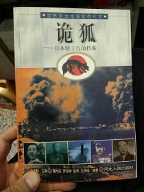 【一版一印】诡狐:日本特工行动档案  魏大庆  编著  河北人民出版社9787202022597
